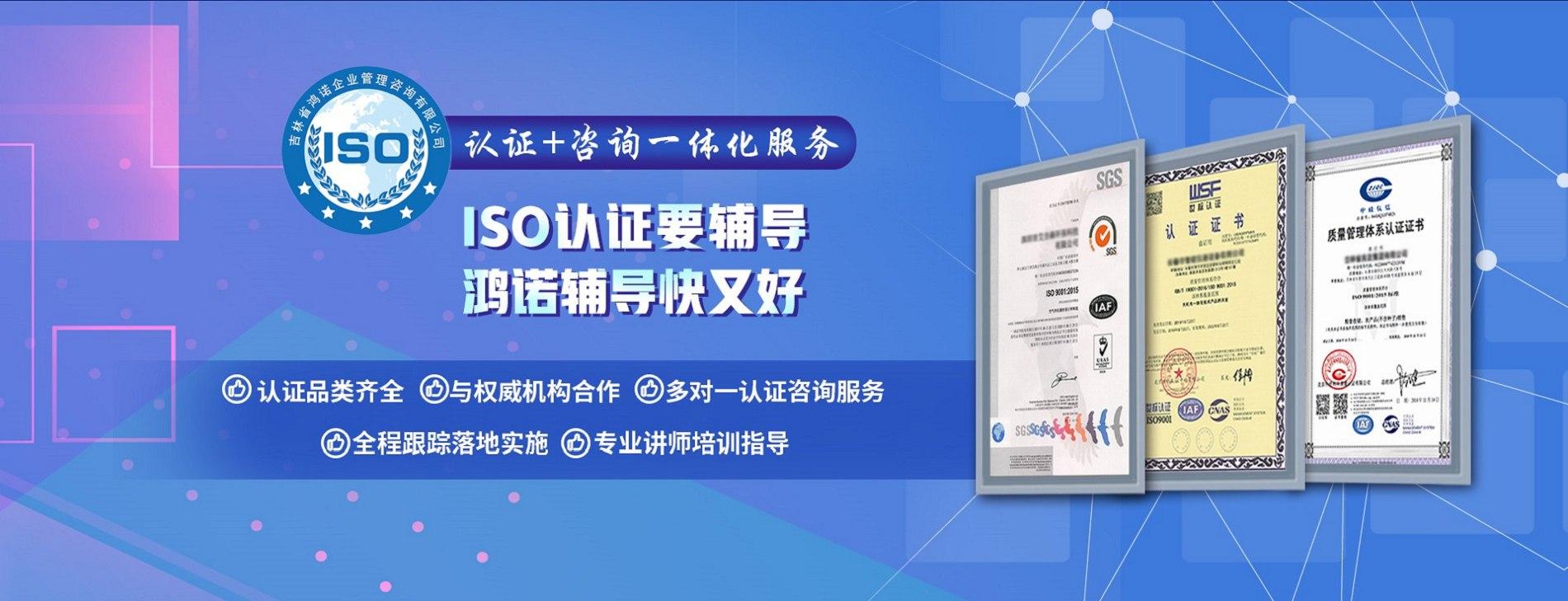 辽源2008质量管理体系认证【权威发证机构,不过退全款】