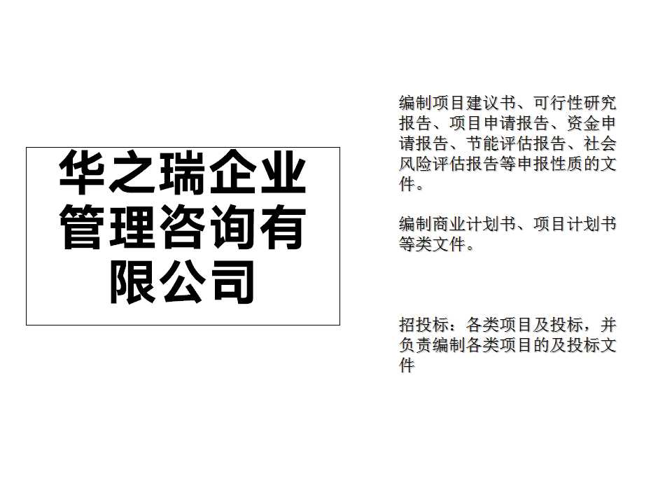 兴文县服务标书制作,信誉至上,中标率高