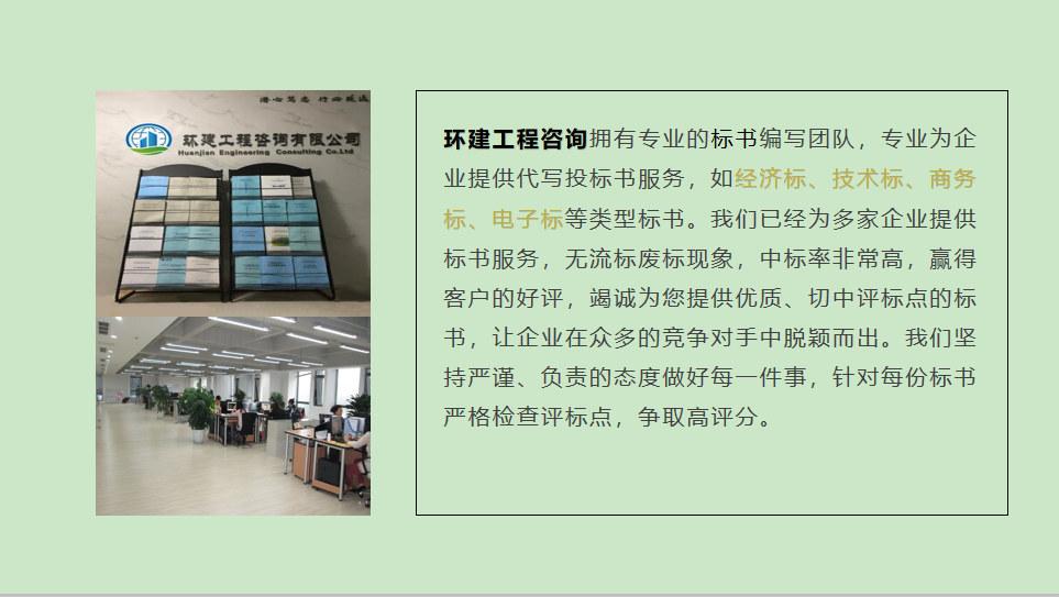 标书制作一般多少钱北京市专业做投标