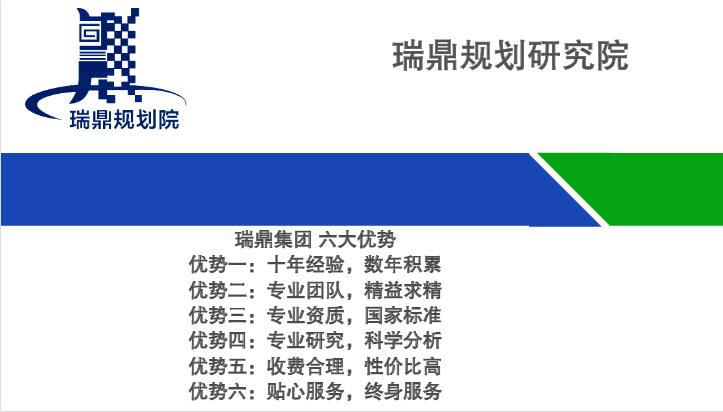 泰兴项目可研融资商业计划书编写专业公司