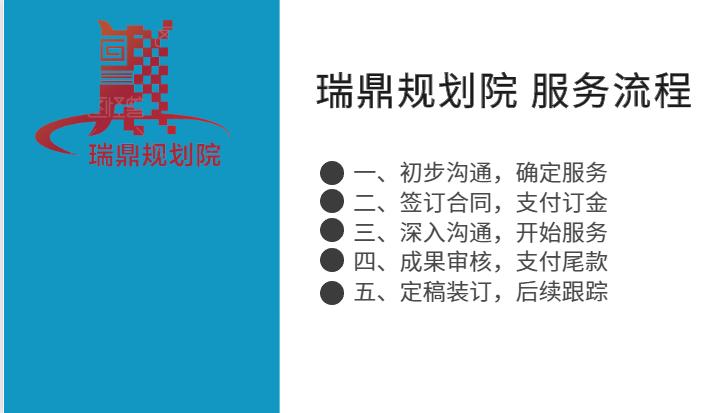 云南保山项目社会稳定性报告专业编制专业公司