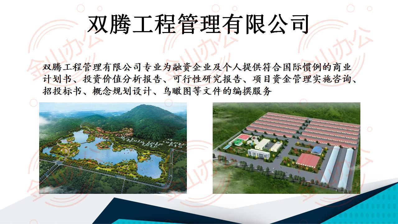 撤销广州市东山能写看的可研报告资信证明公司推荐