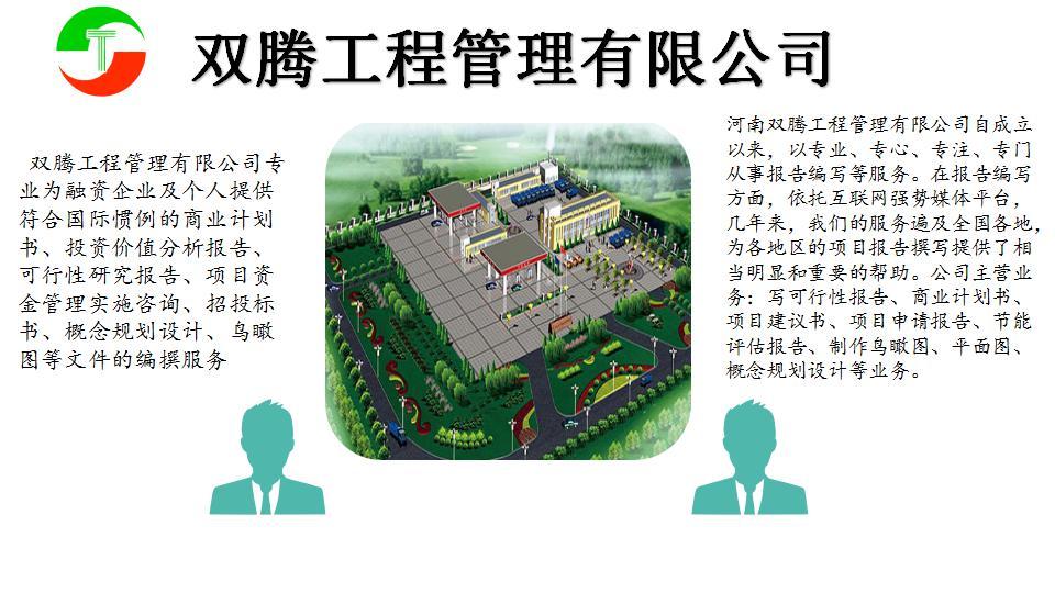 清浦编写建材产业园项目可行性分析报告/可行性报告的公司/设计院