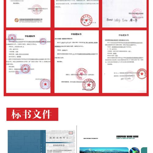 制作物业管理标书旅顺口标书中标率高