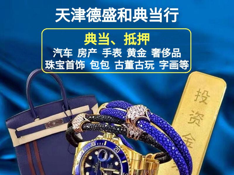 天津收购手表名手表回收_天津