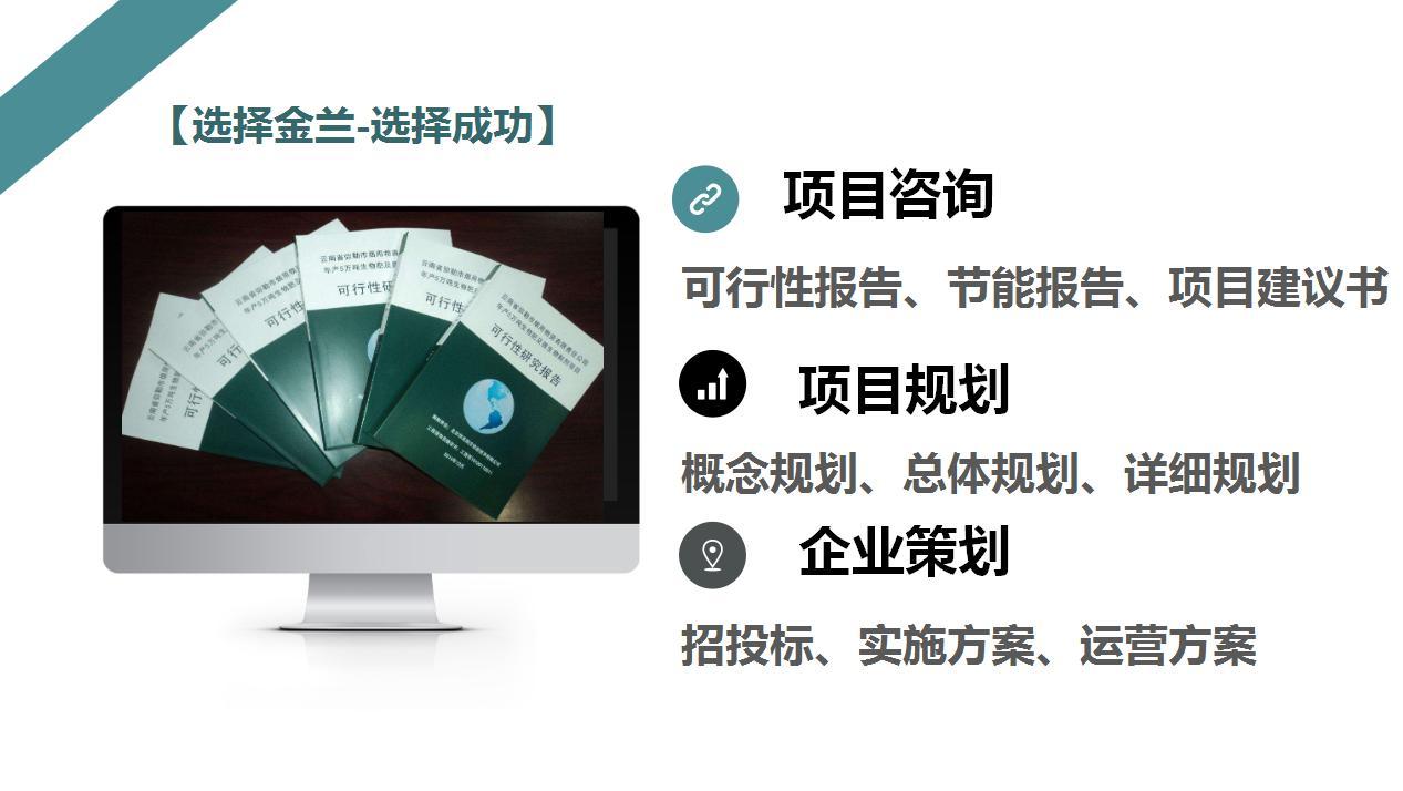 盘锦市撰写项目计划书价格便宜的公司