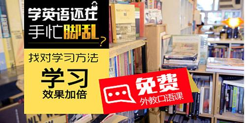 广州天河区学零基础英语口语什么学校好_周末班多少钱
