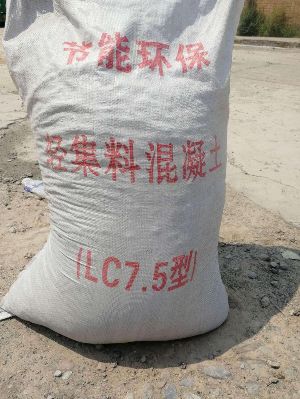 新乡市lc5.0轻集料混凝土一方多少钱