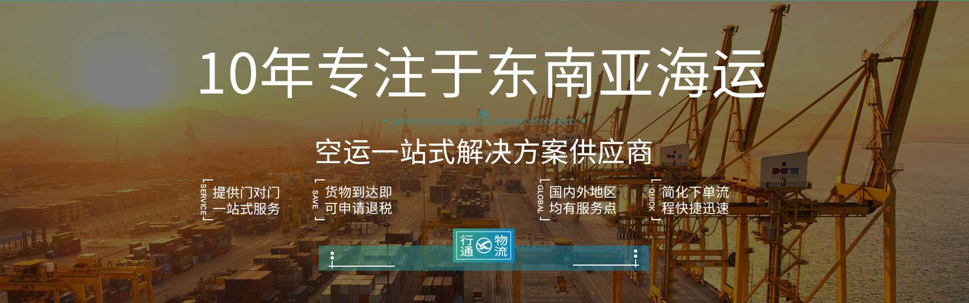 上海黄浦越南直达物流专线[行通物流]