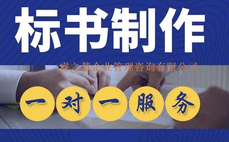赣州代写服务标书采购标书高分中标