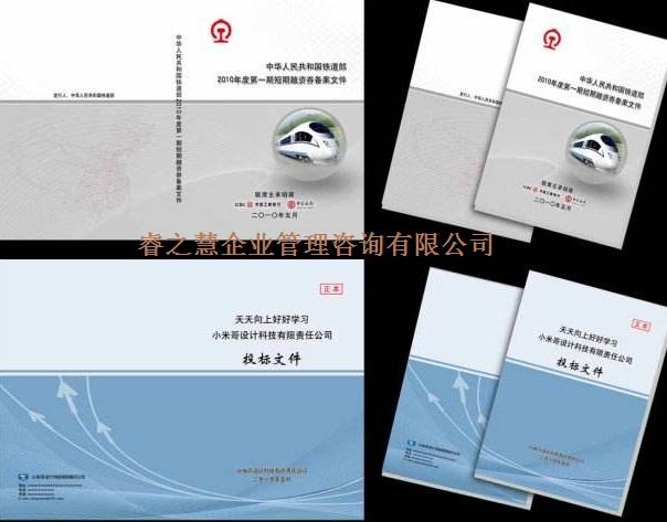聊城帮写洗涤服务投标书砂石料采购标书公路养护服务投标书