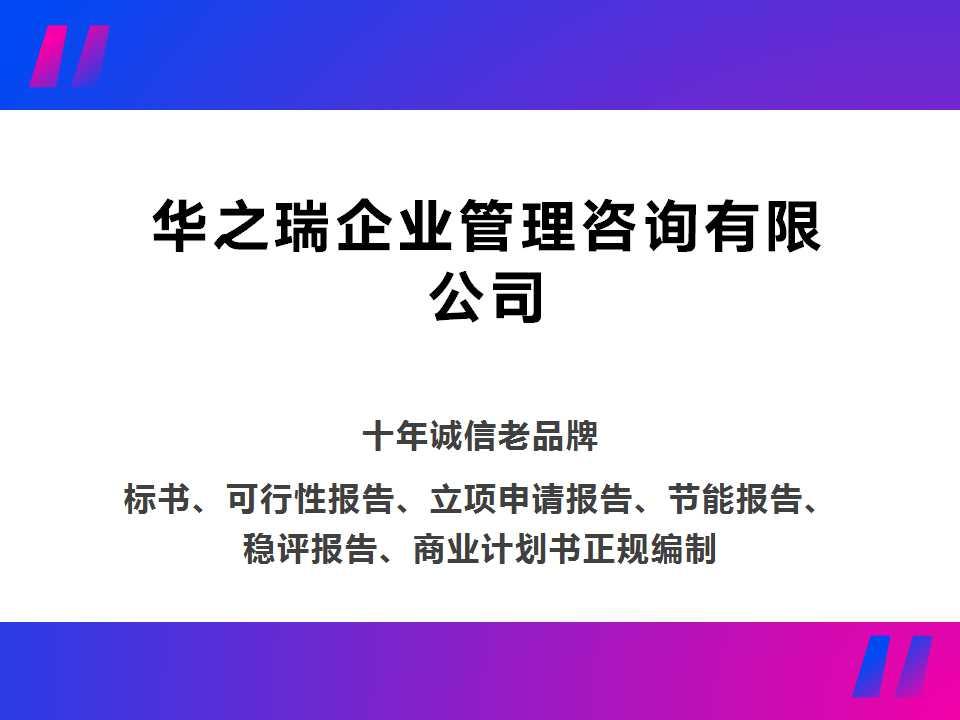 广县标书制作要求标书加急修改