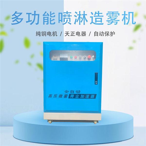 广东汕尾 围挡喷淋造雾机 多功能围挡喷淋雾化机