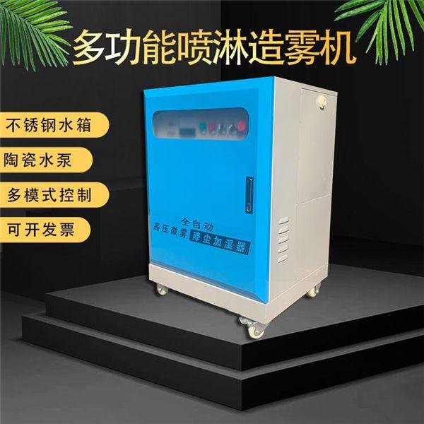 咸阳 厂房围挡喷淋除尘系统 全自动围墙雾化降尘系统
