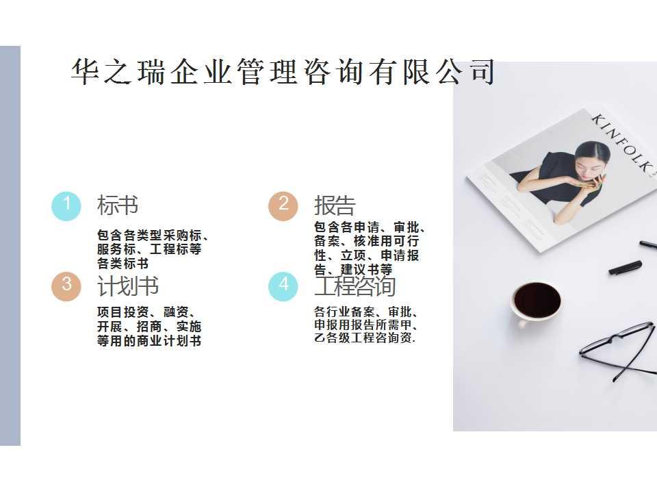 湘潭县投标书代做正规编做标书标书私人订制