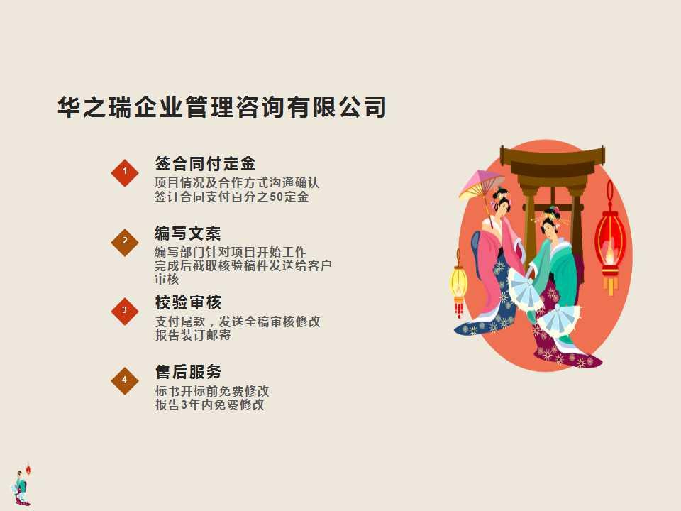 2021编制九江县做标书的地方能做招投标书指导投标