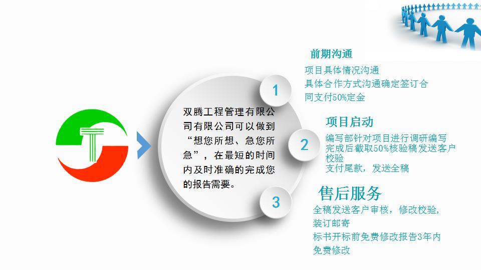 仁和可以写项目实施方案_服务立项要求