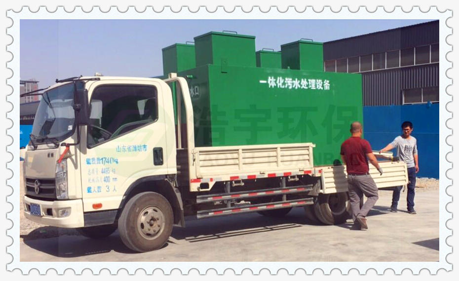 山东省医学检验所污水处理设备公司