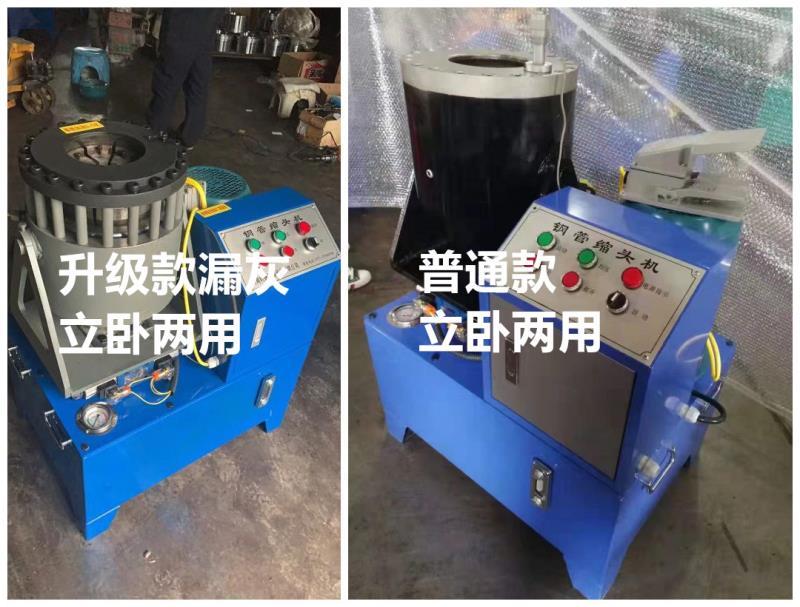 小型钢管缩管机钢管缩管机四川内江钢管对接缩口机