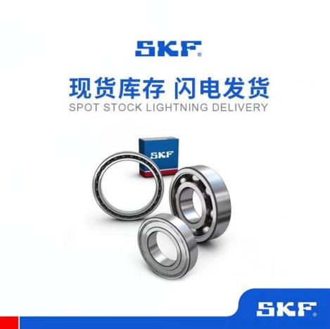 NU238 EC MA轴承.SKF价格低.揭阳质量好耐用