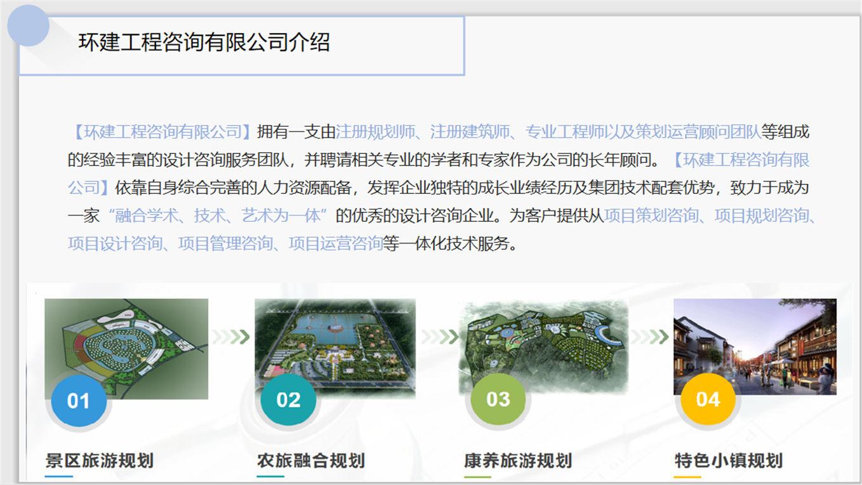 泗水县专业做到规划设计公司/产业规划撰写