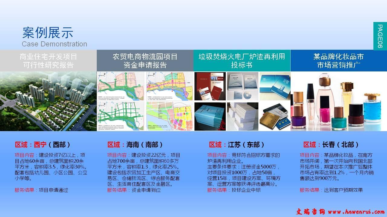 滁州定远做可行性研究报告正规公司收费-建厂