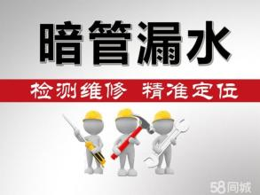 江岸区三阳路【水管漏水查漏/检测漏水点】提供快修抢修服务