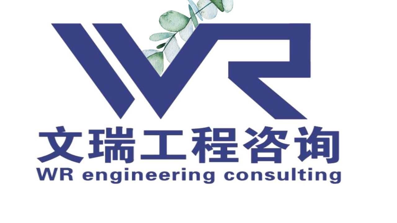遵义湄潭代写节能报告可行-物流园充电站建设