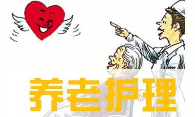 广州市想咨询下在哪可以报考养老护理师怎样轻松考取kw
