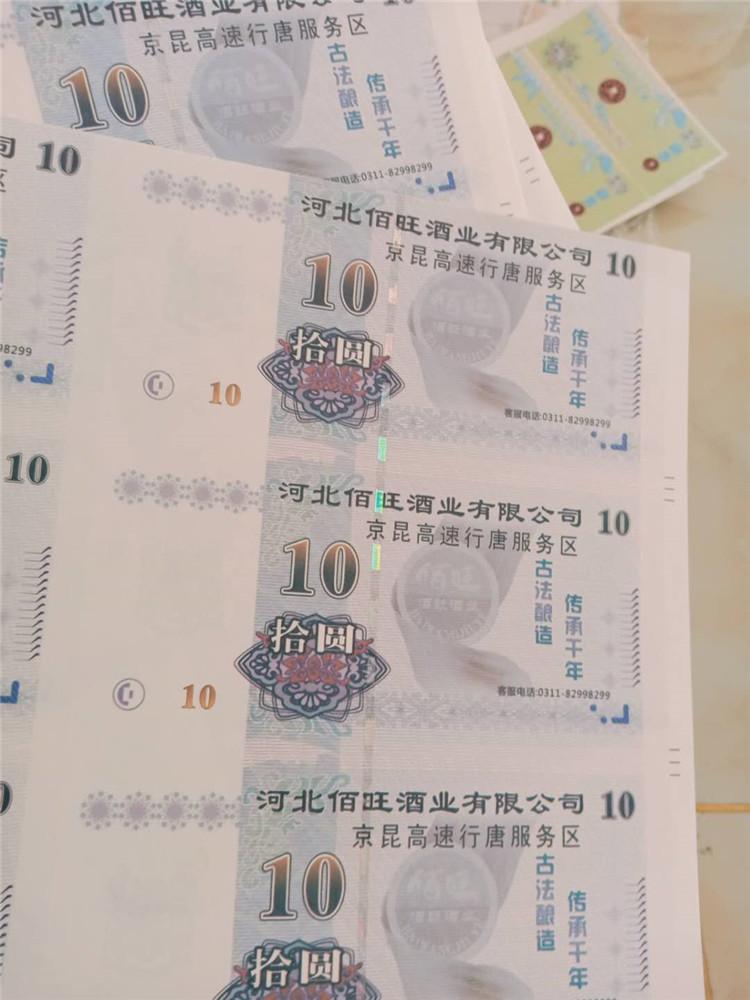 鄂州可变二维码防伪现金券月饼卡/水票制作印刷厂