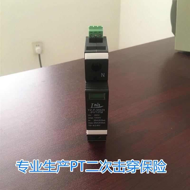 海南省PTF-MS25-PVT/FM击穿咨询海南省