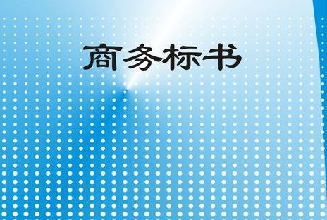 贵阳编制立项可研报告经济带动