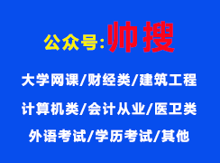 淮安清河高校邦_编程入门基础_答案