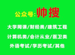 溧阳2020年_高校邦_病理与健康_期末答案