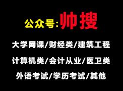 重庆彭水2020年数理统计高校邦测试答案