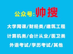 商丘永城2020年_视听说教程4——成功之路大学英语综合课程_优学院_期末答案