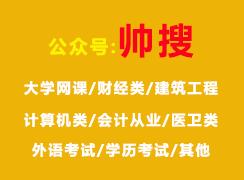 四川广安2020年数据学工具应用高校邦测试答案