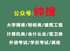 东莞莞城2020年_高校邦_病理与健康_期末答案