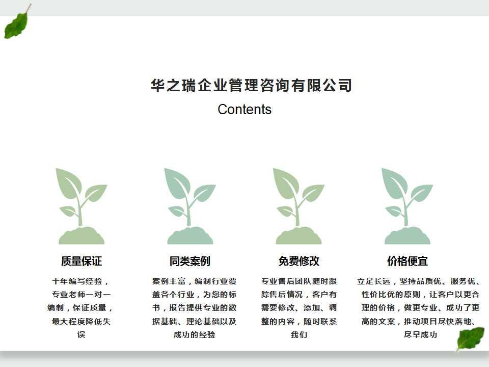 2021编制淮北做标书的地方能做招投标书指导投标