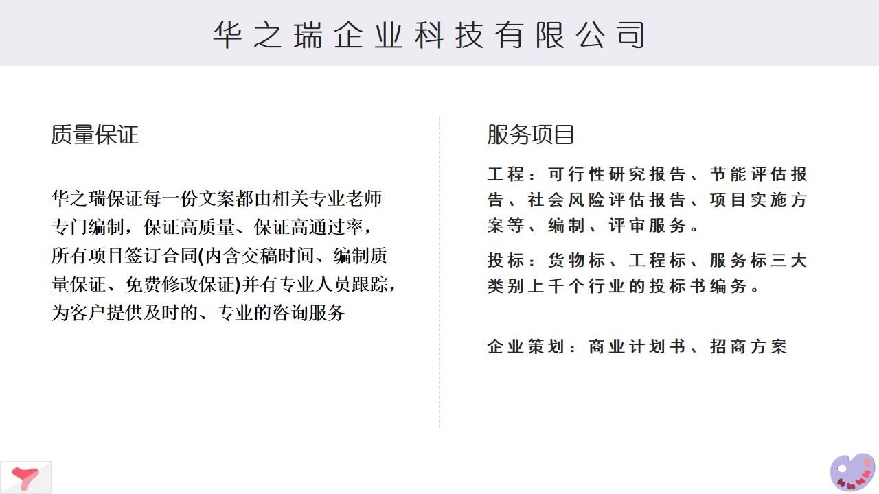 2021年和顺县编写项目立项申请报告,可出