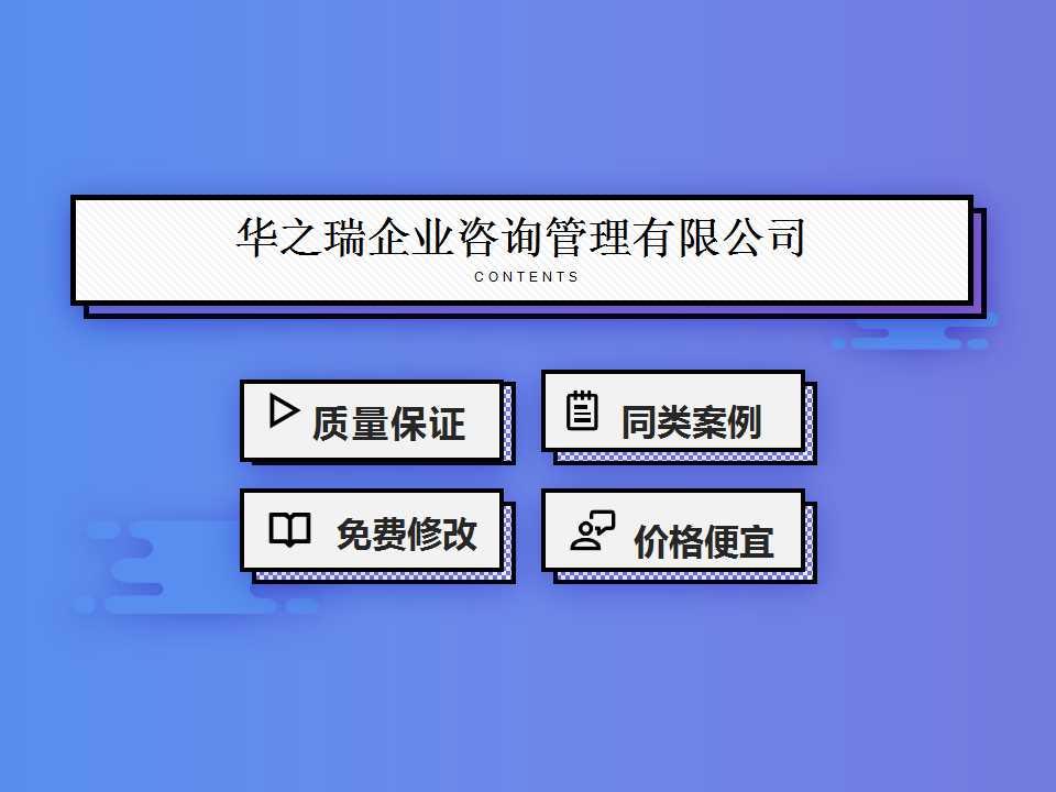 锦州太和写可研性报告项目可行性分析