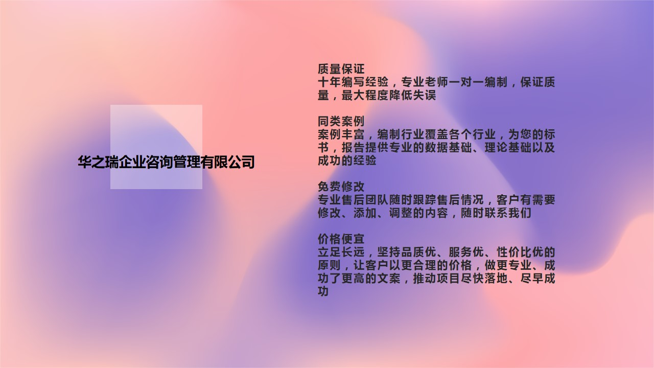 凉山写项目实施方案申请批地可研