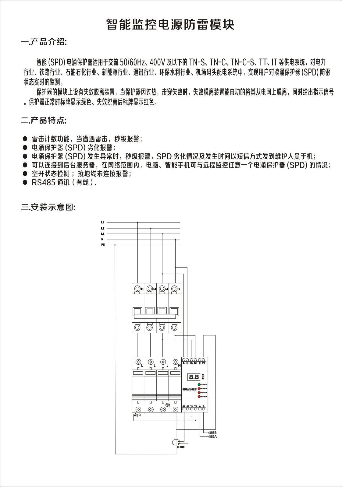 新疆WCU8-D10/2-275V-X真的靠谱吗?防雷保护器