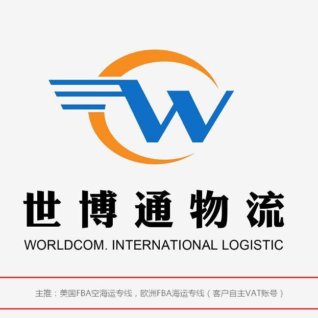 广东省东莞市出口皮带 到美国亚马逊FBA海运包清关包税货代