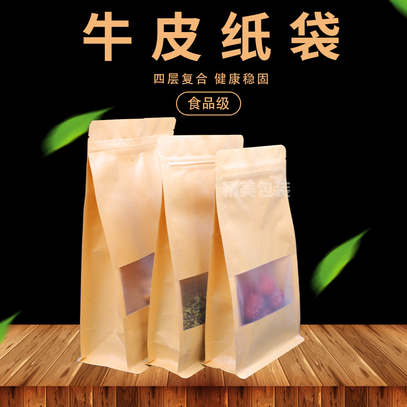 黑河市北安市塑料食品袋包装片材干货包装袋