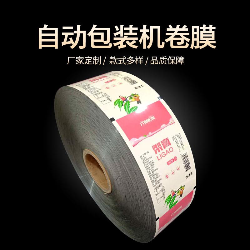 浙江嘉兴牛皮纸自封袋包装机卷材面条粉条米线包装袋