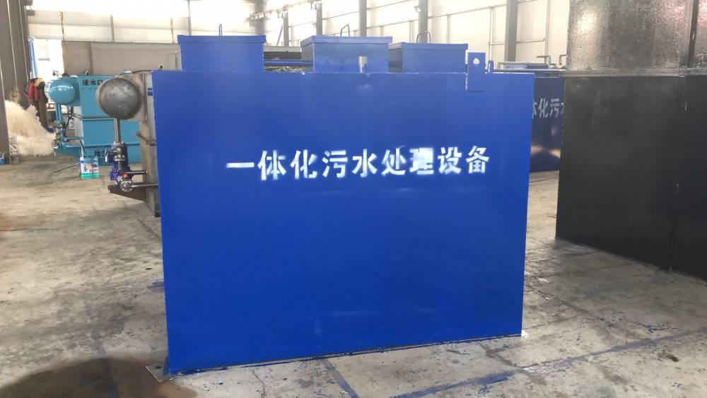 岳阳景区污水处理设备厂家货源充足