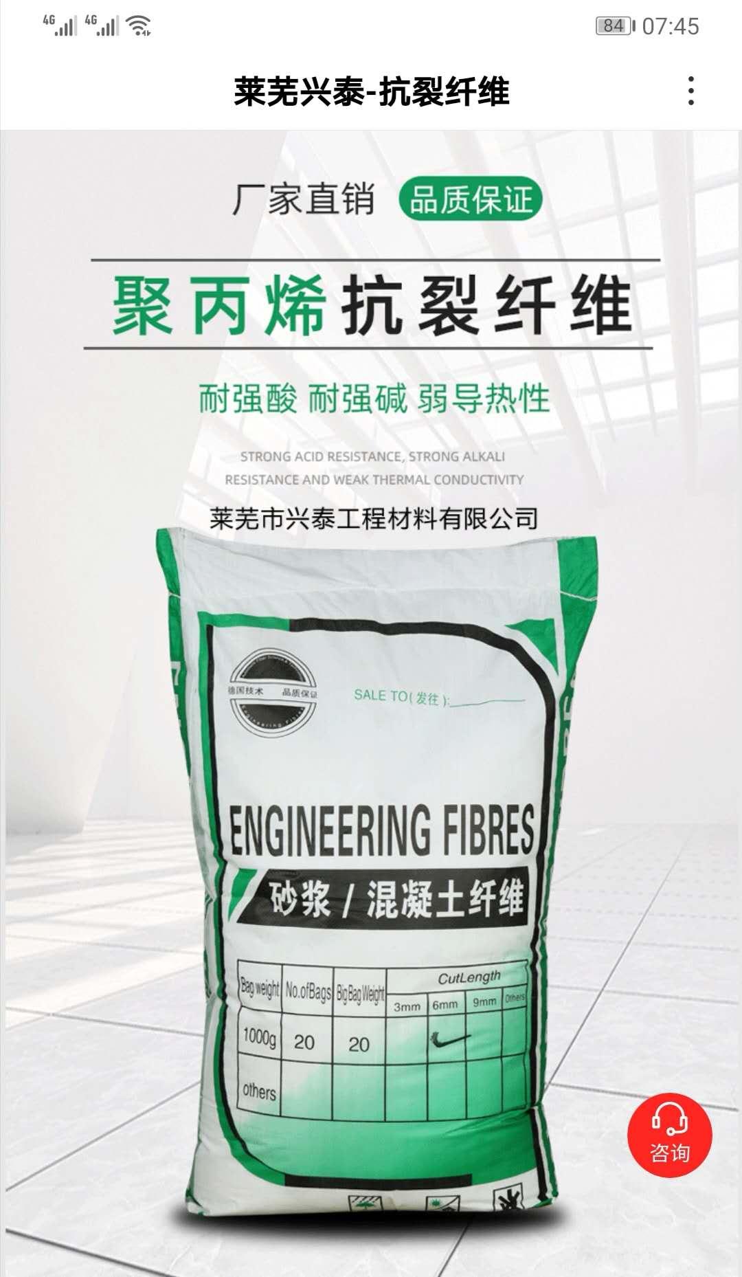 欢迎——吐鲁番聚丙烯抗裂纤维——现货实业集团