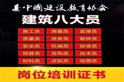 邯郸永年资料员报名建筑资料员怎么考(报名费用)