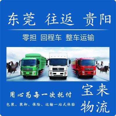 铜仁江口县到枣庄市台儿庄区回头车货运公司价格优惠99